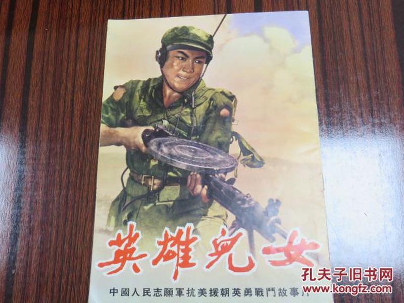 电影特刊 香港繁体《英雄儿女》带毛语录 中国人民志愿军抗美援朝英勇战斗故事片