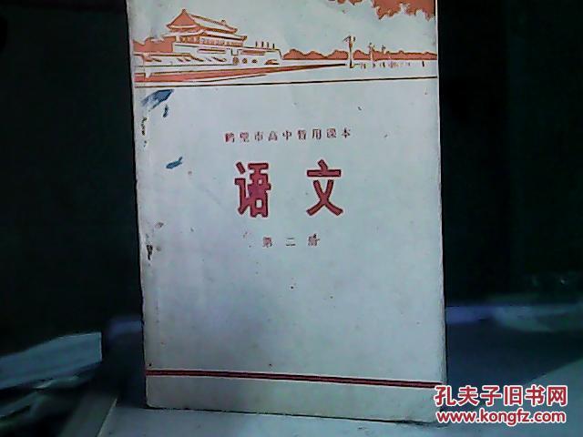 鹤壁市高中暂用课本-高中(第二册)语文连云港外国语vce班图片