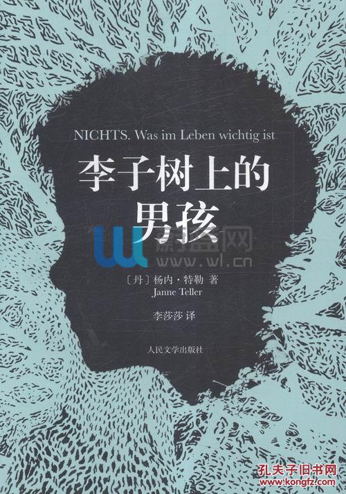 ��(��l$yil_yil李子树上的男孩/杨内.特勒 (丹)