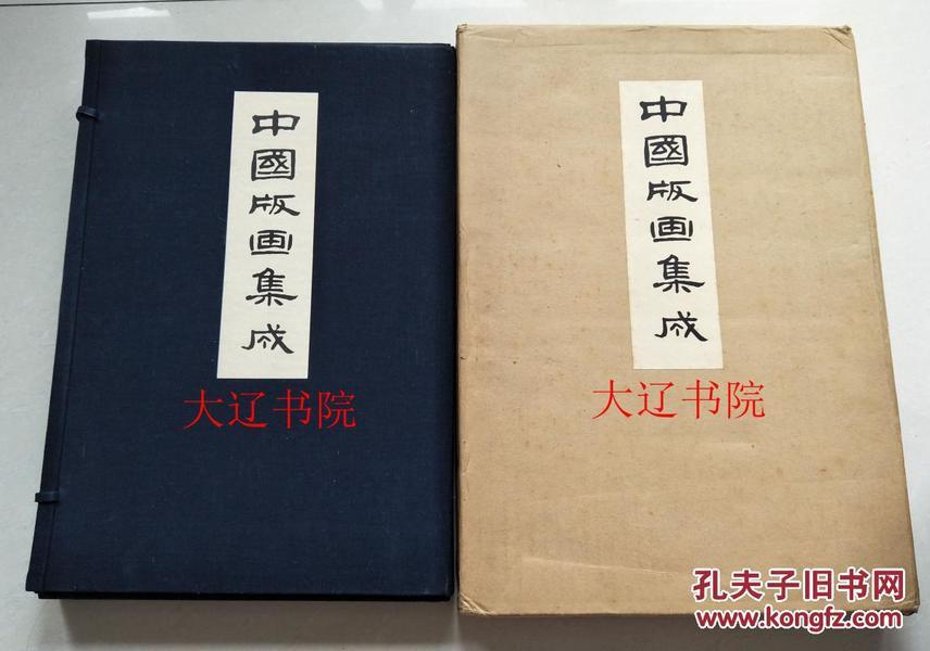 中国版画集成(1967年   8开珂罗版   附解说册   双重函 327幅全)