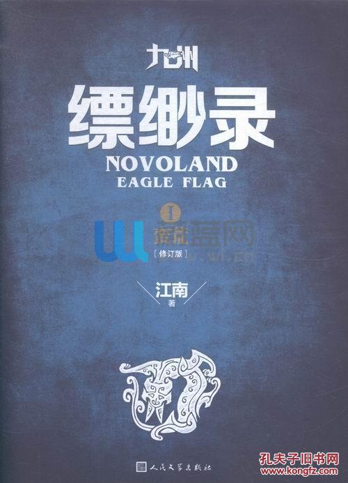 ��(��l$yil_yil蛮荒-九州缥缈录-i-(修订版)/江南