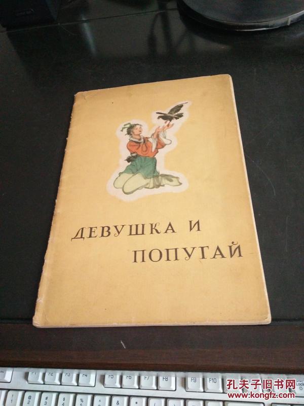 姑娘和八哥鸟(俄文版)