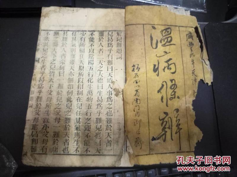 《问心堂温病条辨》1册(卷一) 咸丰九年版