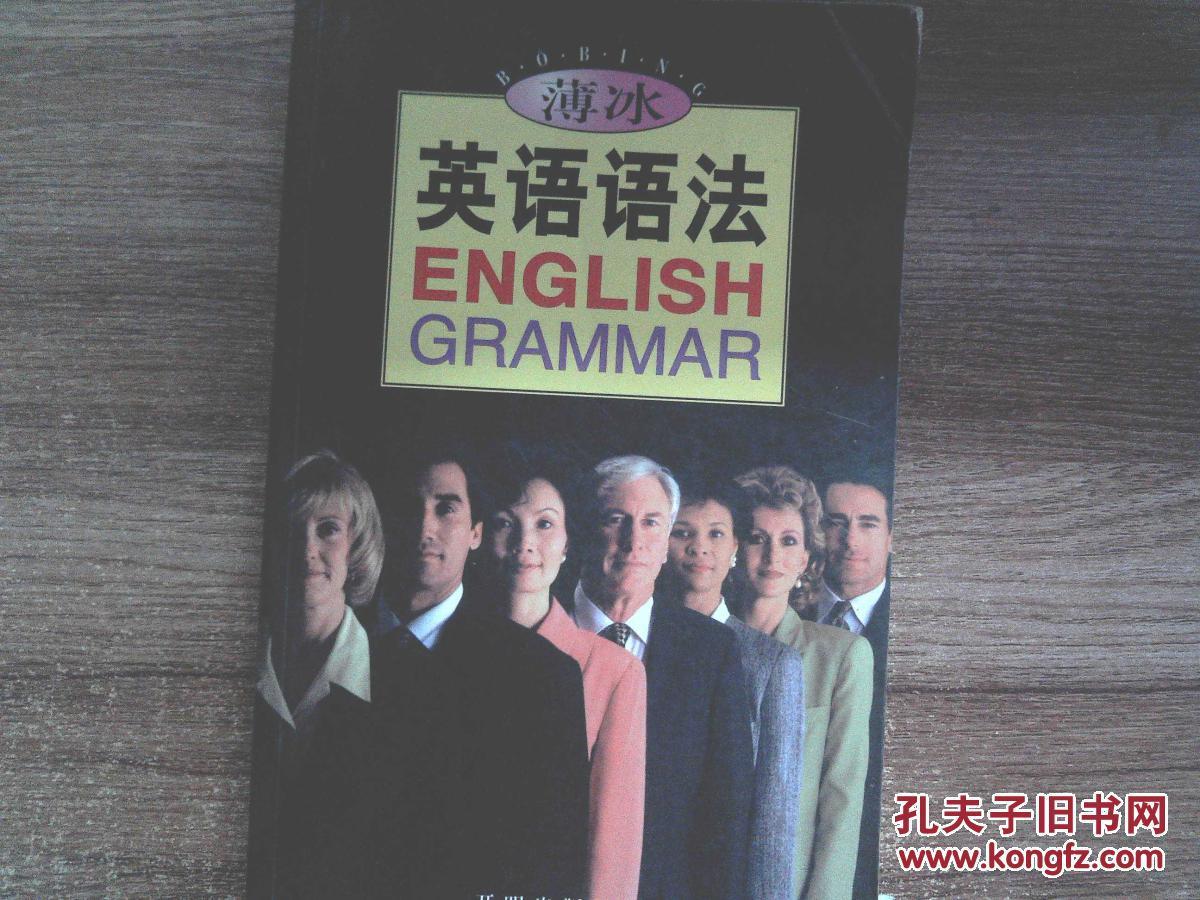 【图】语法英语表情(书边有笔迹)_开明出版社可怜的眼神薄冰包图片