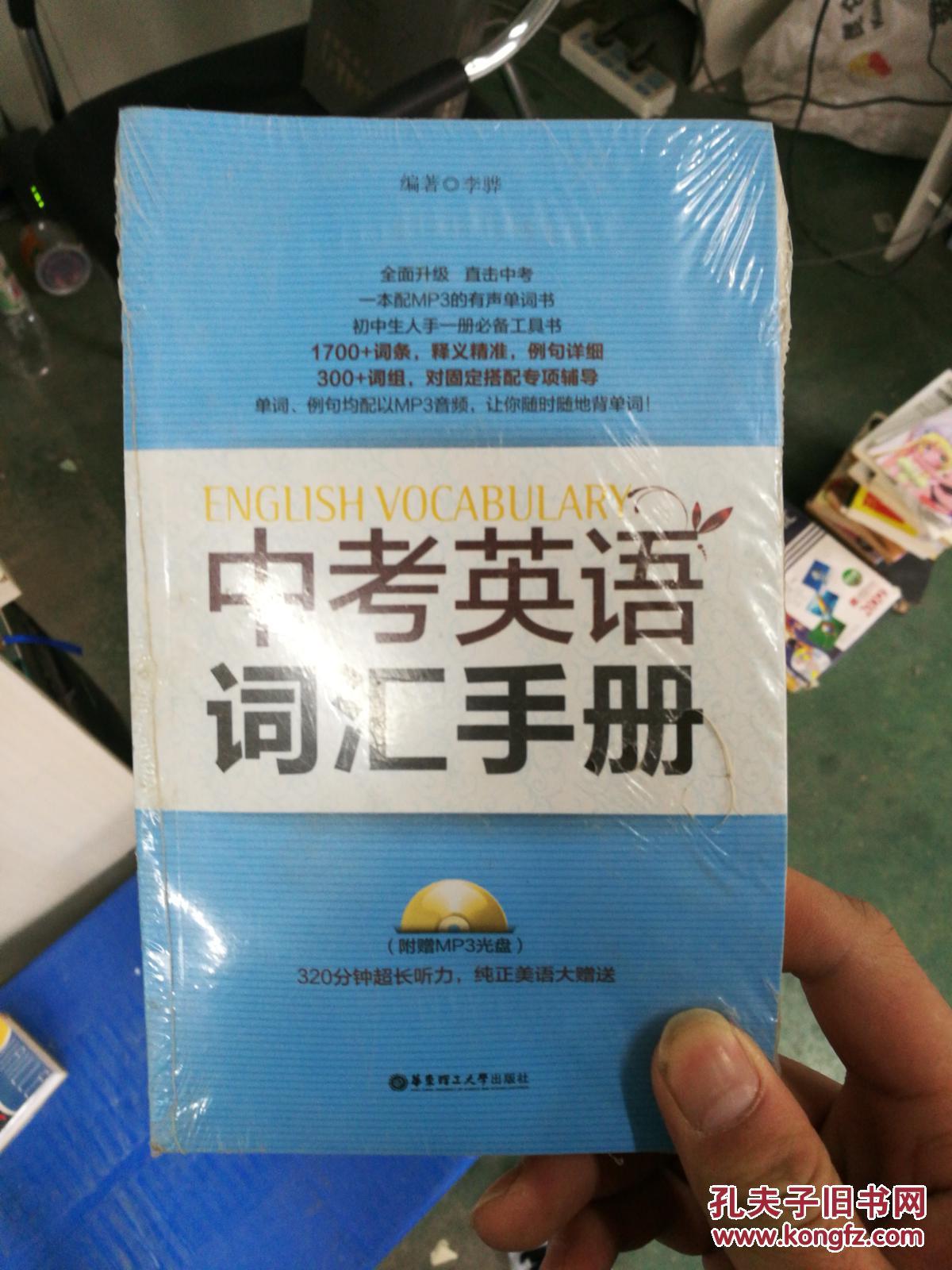 特价!大学英语词汇手册图片