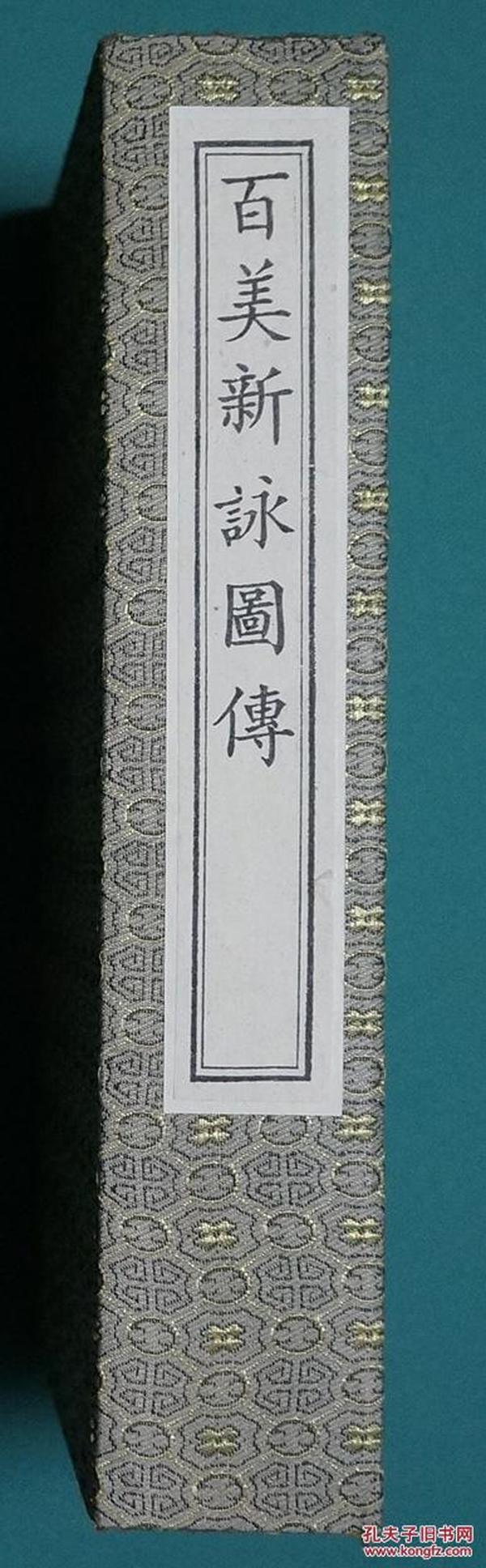 百美新咏图传—蓝印本 (中国书店1998年影印)