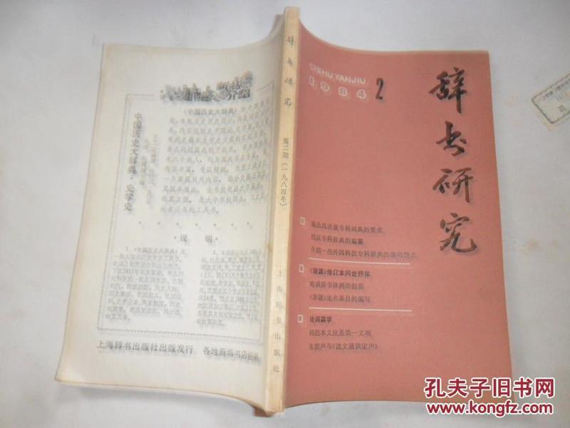 辞书研究 1984年第2期