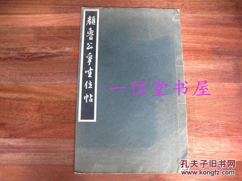 《颜鲁公争坐位帖》1册全特大本 1955年 清雅堂珂罗版