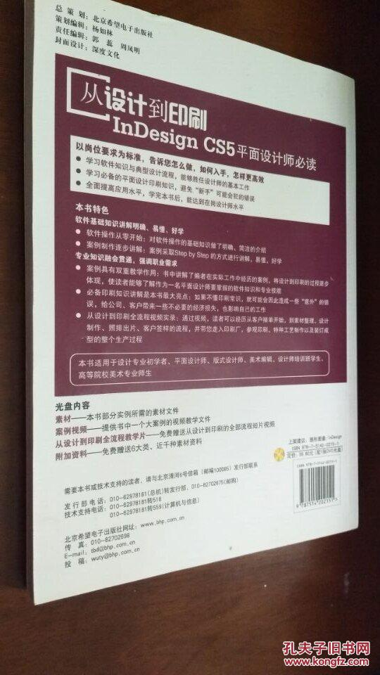 从设计到印刷 indesign cs5平面设计师必读(无盘)9787514202151图片