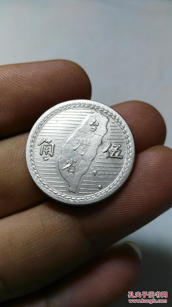 民国三十八年 台湾省五角 小银币