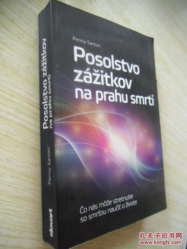 斯洛伐克文原版    《濒死体验》    POSOLSTVO ZAZITKOV NA PARAHU SMRTI