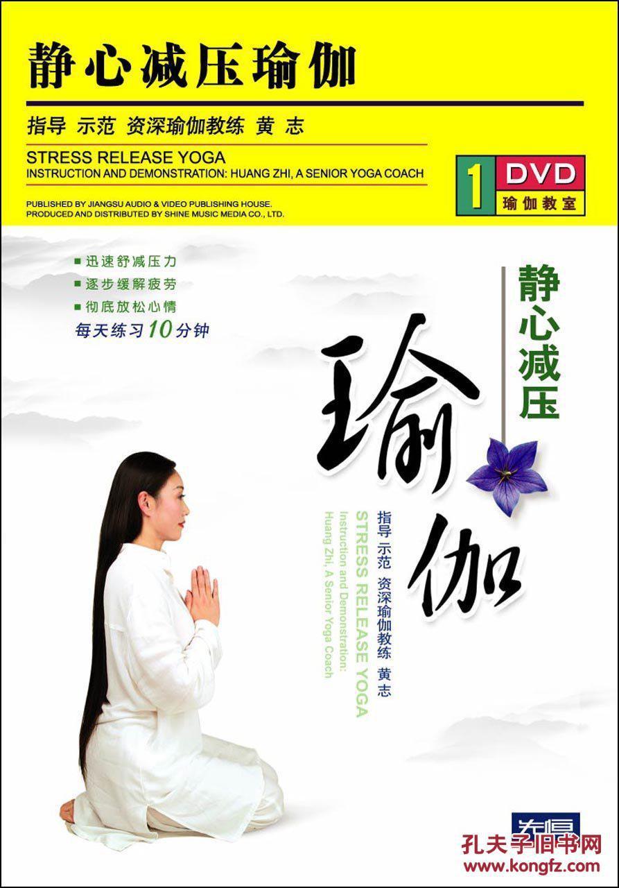 静心减压瑜伽(dvd)视频教材光盘教程碟片光碟教学dvd图片