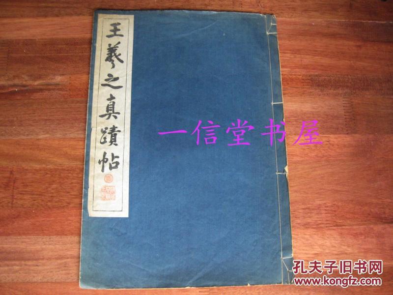 《王羲之真迹帖》1册全 特大本 1948年 清雅堂珂罗版