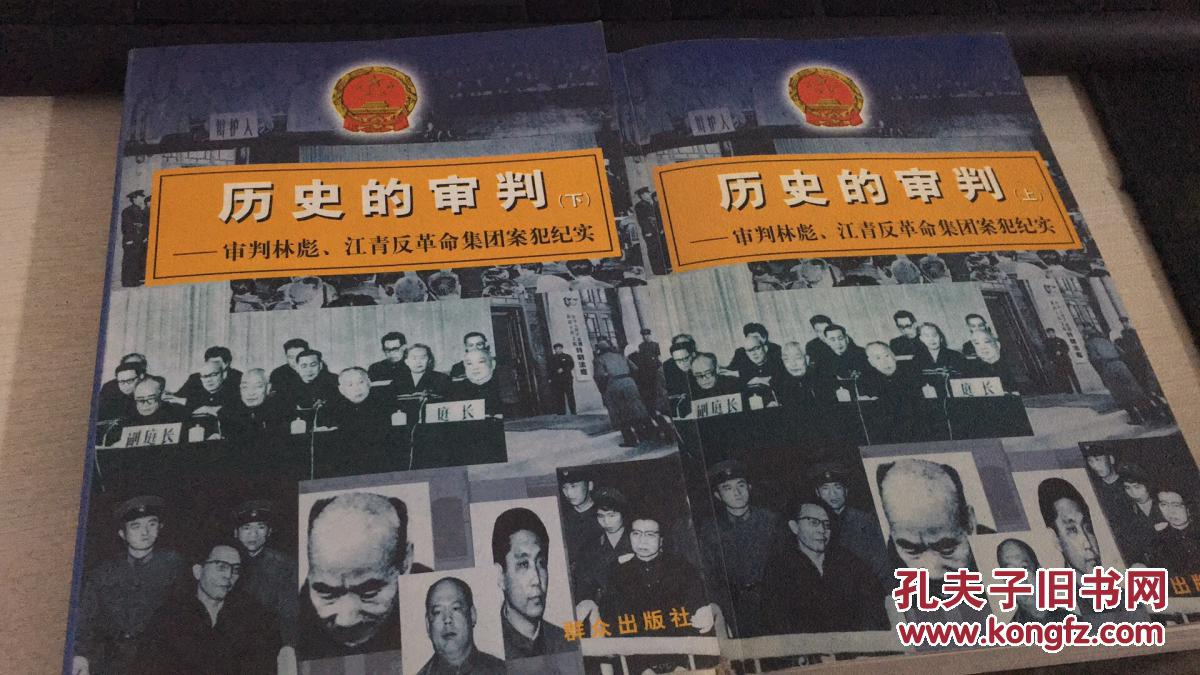 历史的审判:审判林彪,江青反革命集团案犯纪实(套装上