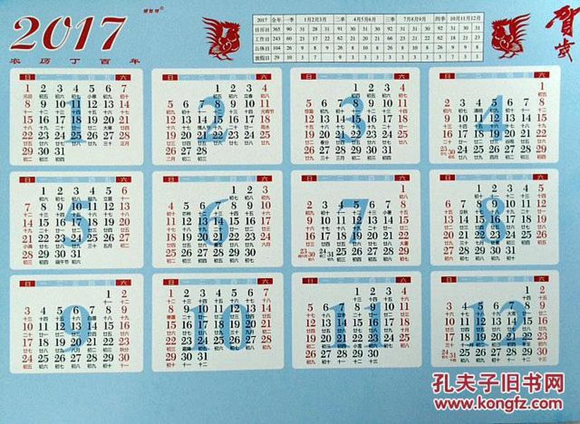2017简约年历表(单张年历片)商务型
