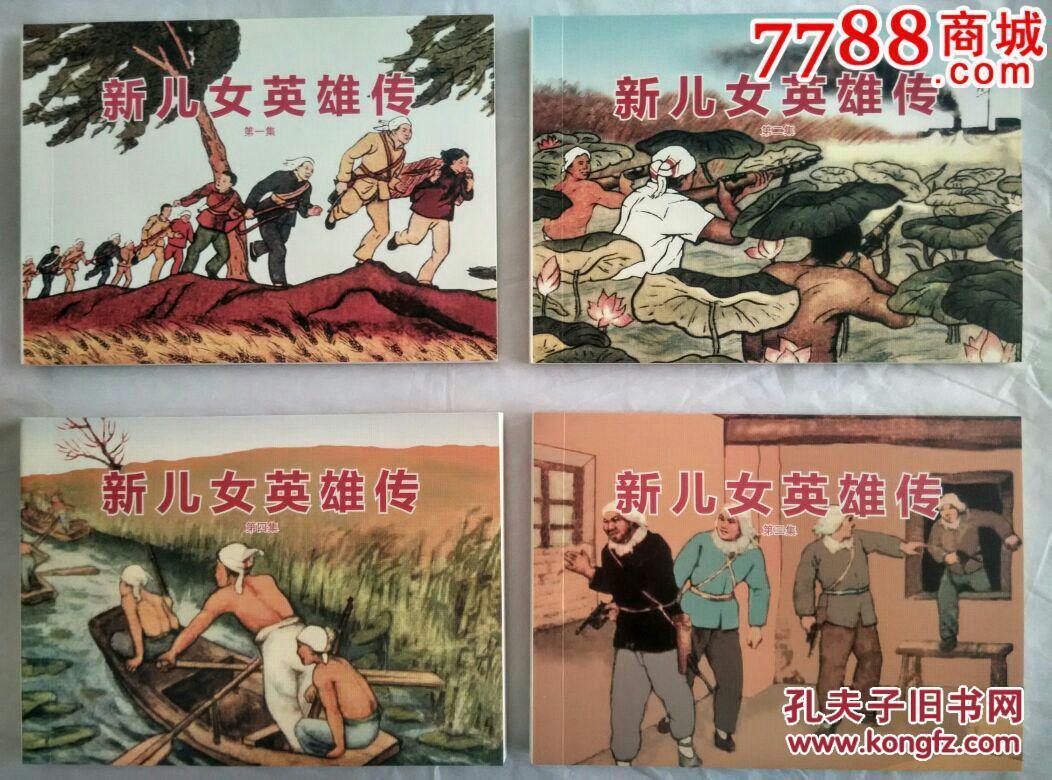 新儿女英雄传(全四册)(人美出版社50开平装,纪念中国人民抗日战争胜利