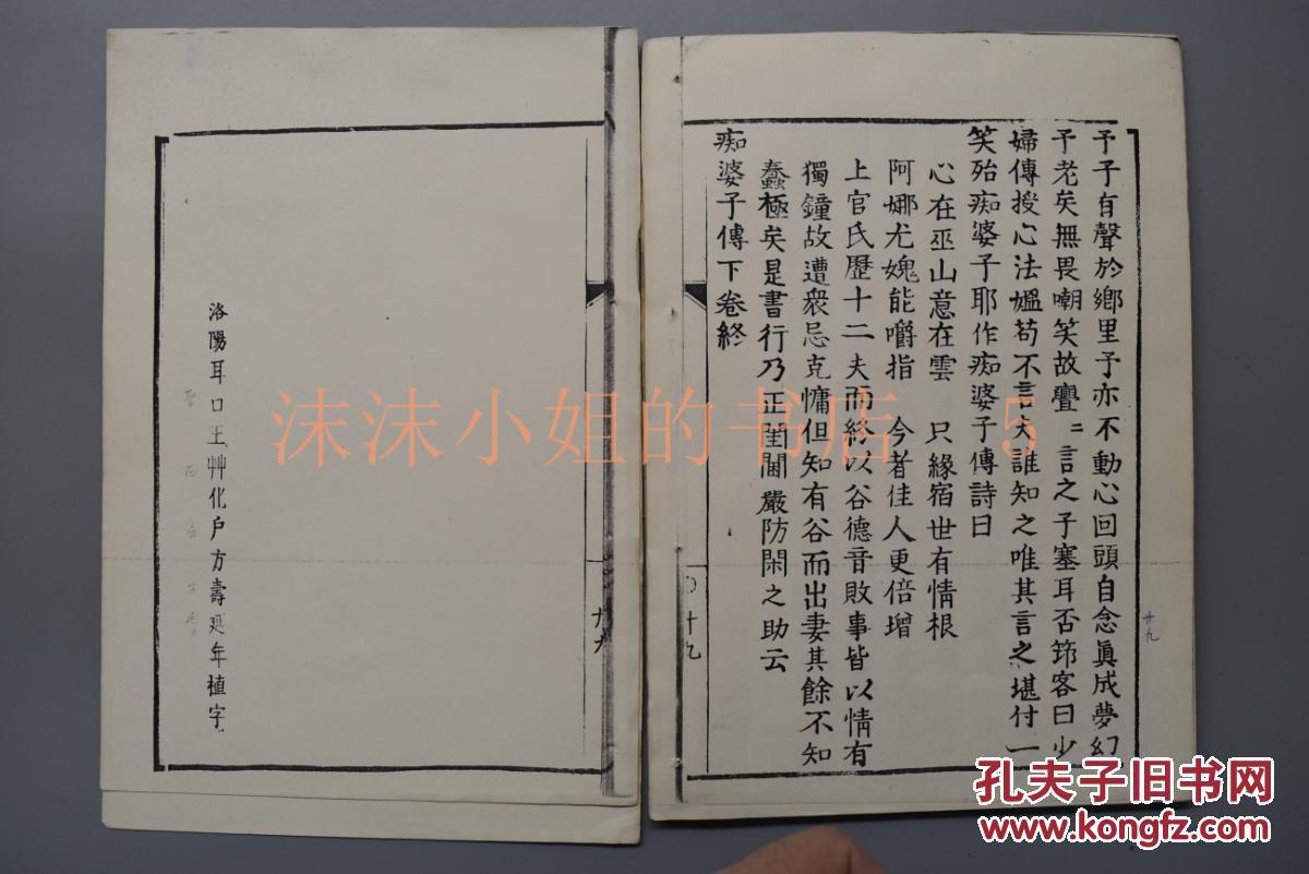 淫妻水小说_孔网唯一 明代文言小说《痴婆子传》影印本 一册全《痴婆子传》又名