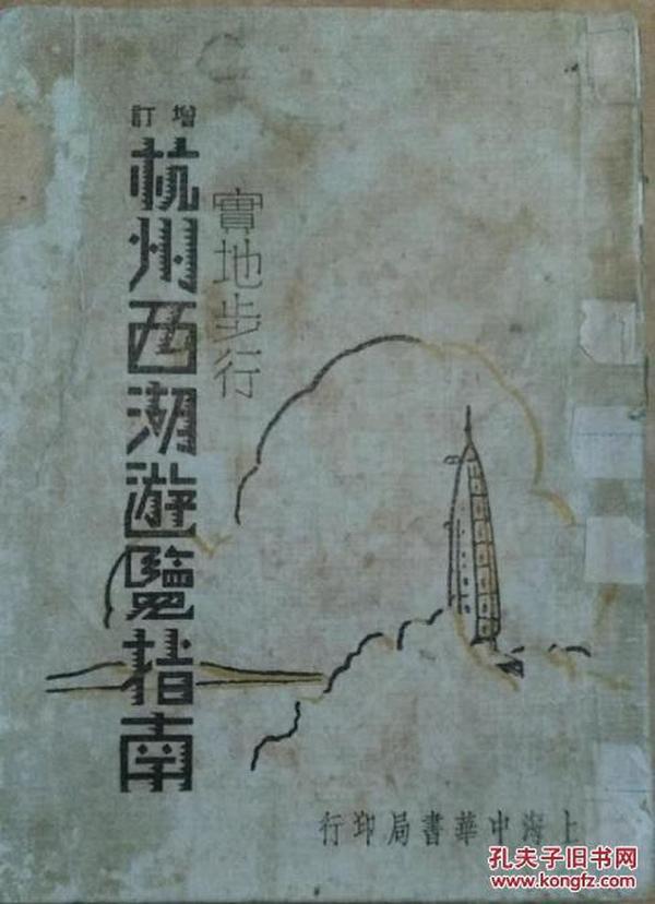 《杭州西湖游览指南》