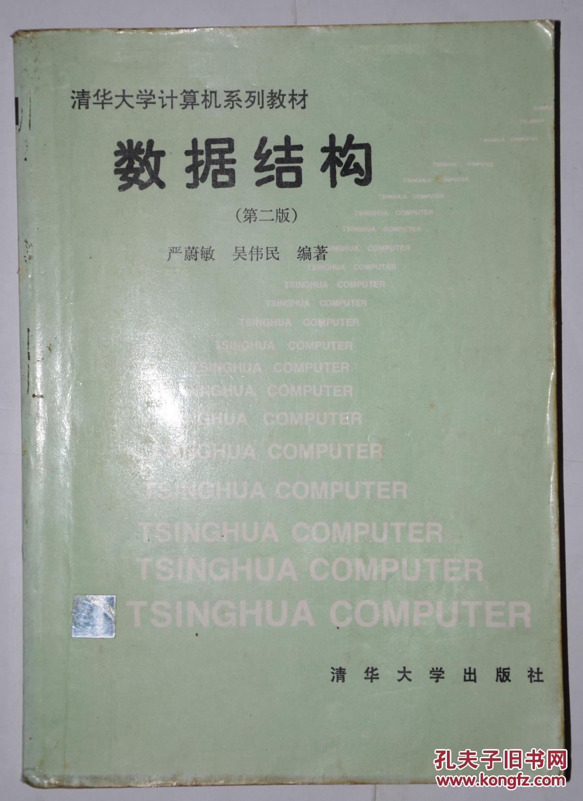数据结构(第二版)