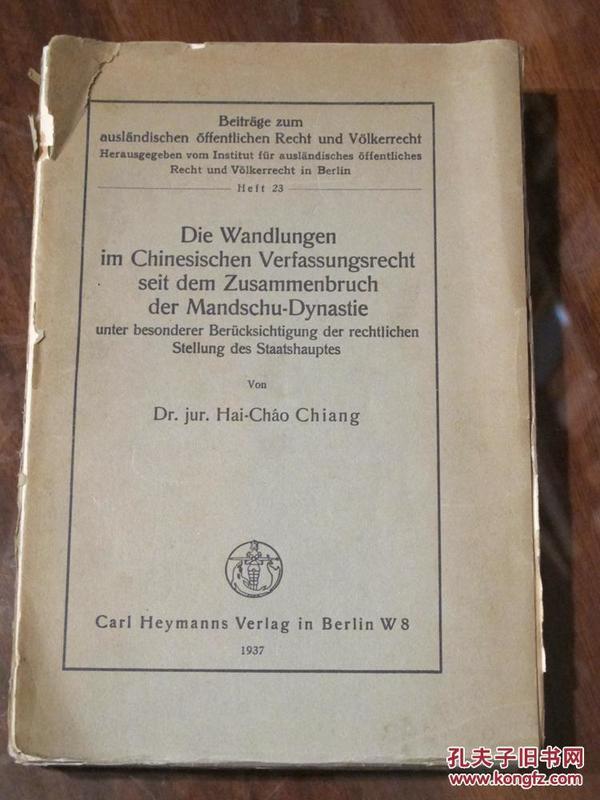 CHIANG HAI-CHAO: DIE WANDLUNGEN IM CHINESISCHEN VERFASSUNGSRECHT 稀见1937年版毛边未裁本《满清灭亡后的中国宪法的变迁》