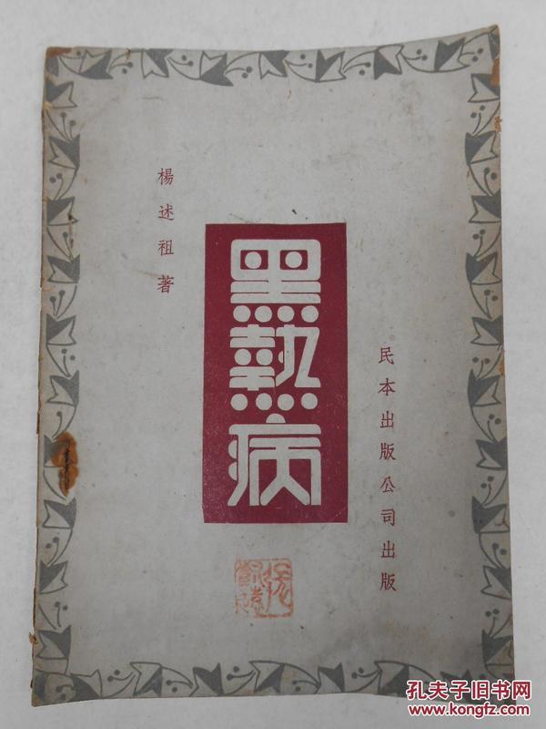 黑热病【1590年初版 年代错印】