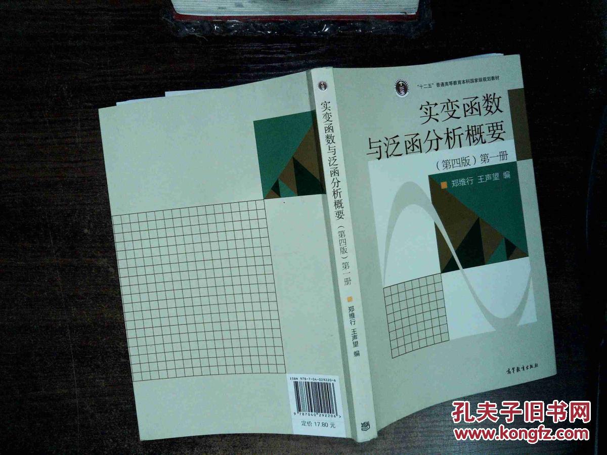 【图】实变函数与泛函分析概要. 第一册 第四版
