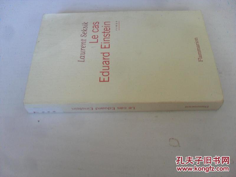 法文原版 洛朗·塞克西克 Le cas Eduard Einstein.Laurent Seksik