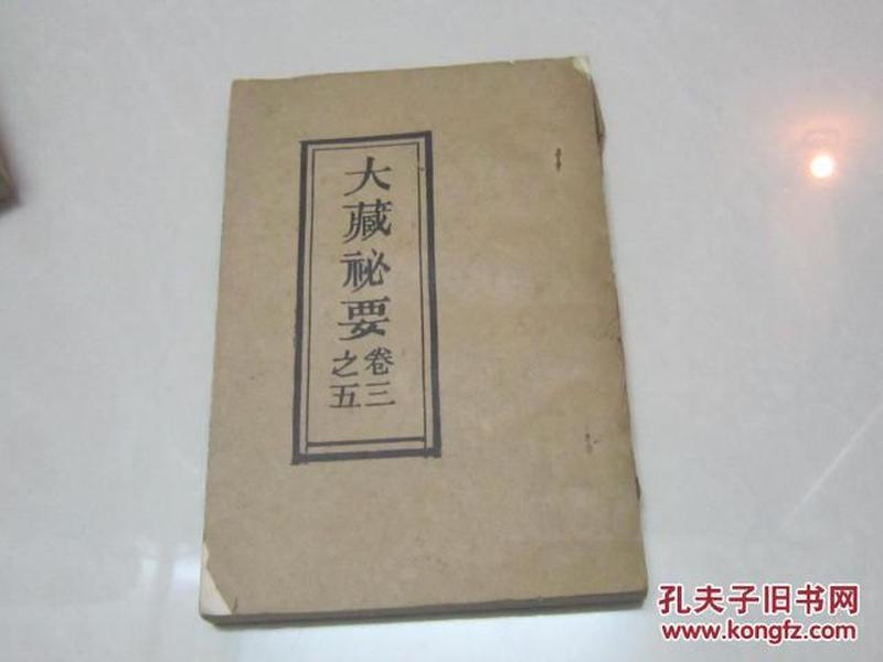 大藏秘要[卷三之五] 影印