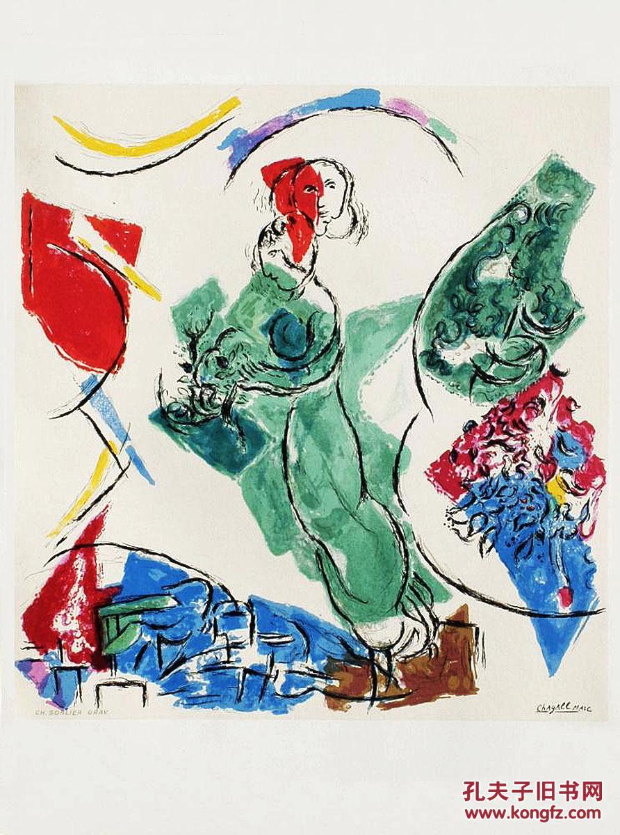 俄国伟大的画家马克·夏加尔(1887-1985)彩色版画 作品《玛格 》1964图片