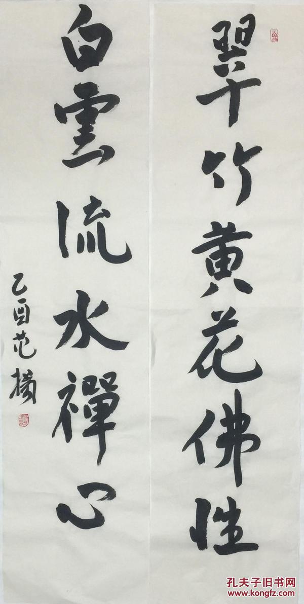 ★【顺丰包邮】、【纯手绘】【范扬】、纯手绘书法、四尺对联(138*34.5cm)买家自鉴。
