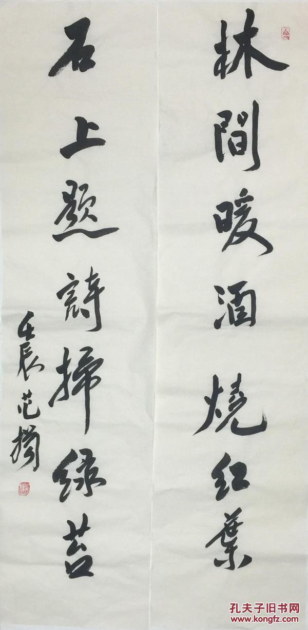 ★【顺丰包邮】【纯手绘】【范扬】、手绘书法、对联.。(138*34.5cm)买家自鉴