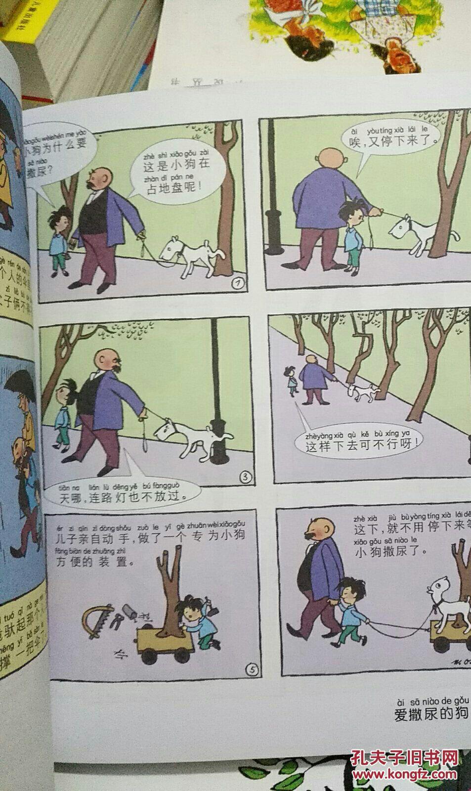 父与子漫画全集彩图
