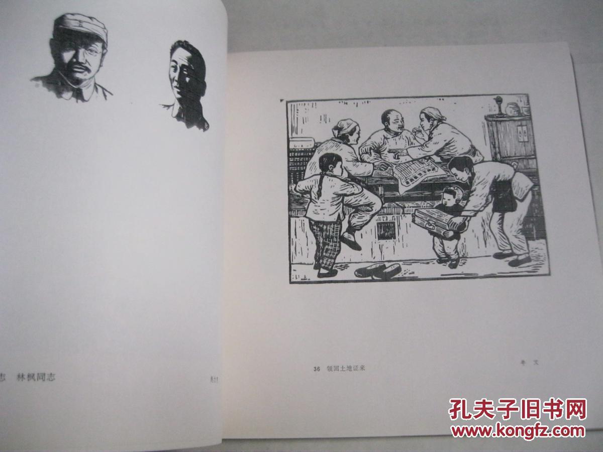 晋绥解放区木刻选