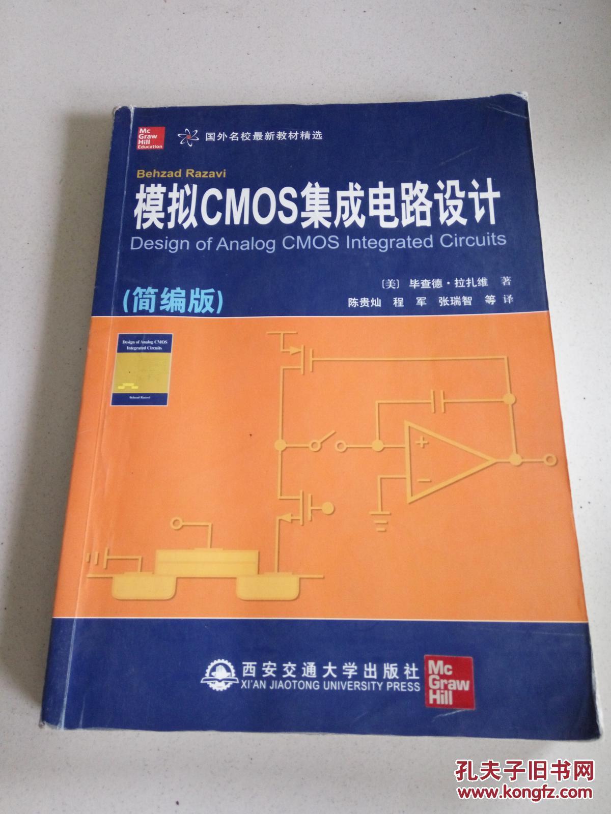 模拟cmos集成电路设计:简编版