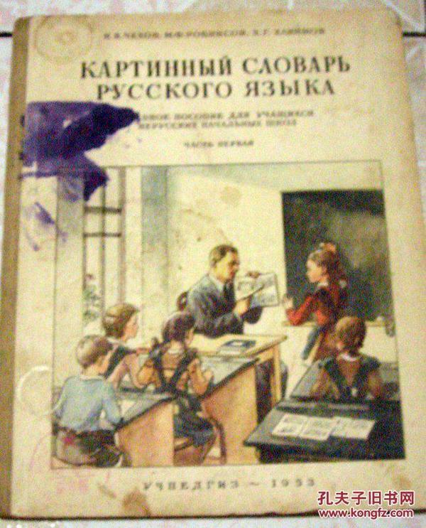 俄文课本看图说话【1953年 大16开精装   彩图和美丽的俄罗斯白描黑白图片都有,喜欢绘画的可做资料