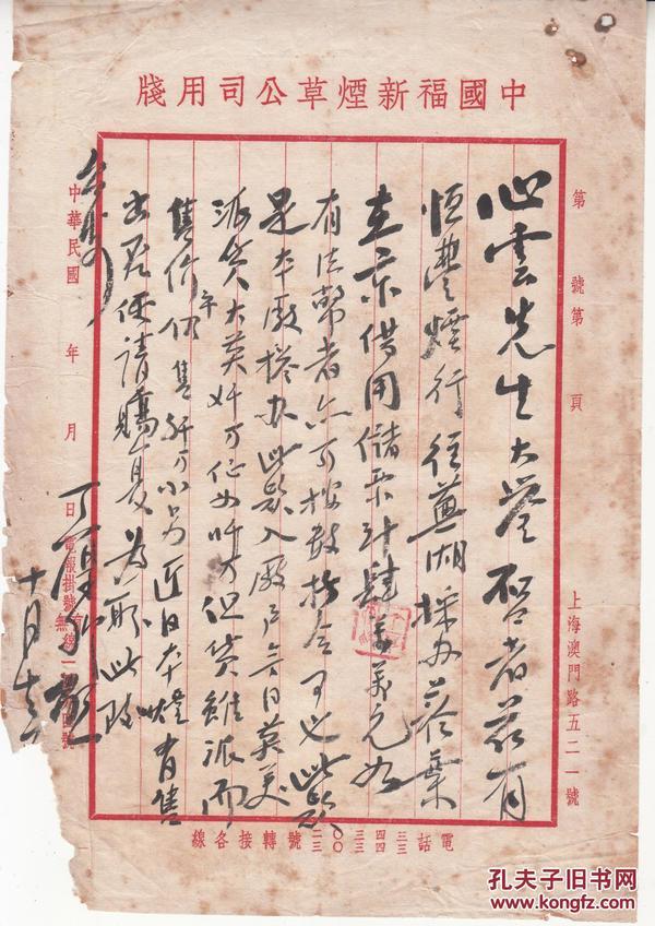 民国烟草大王:丁厚卿先生毛笔信札一通一页(16开)(A)