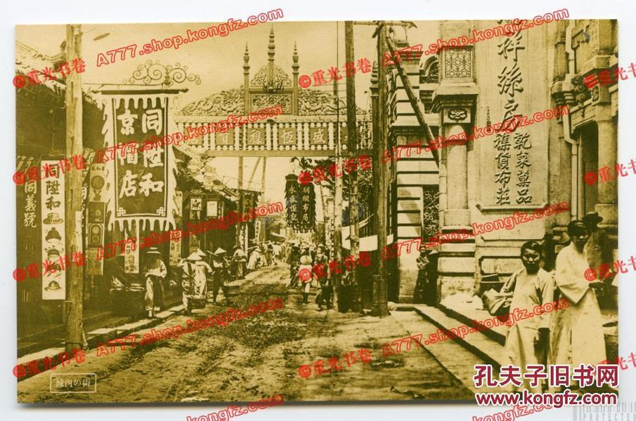 民国 1920年代 辽宁 辽阳 最繁华商业 大什街 老明信片