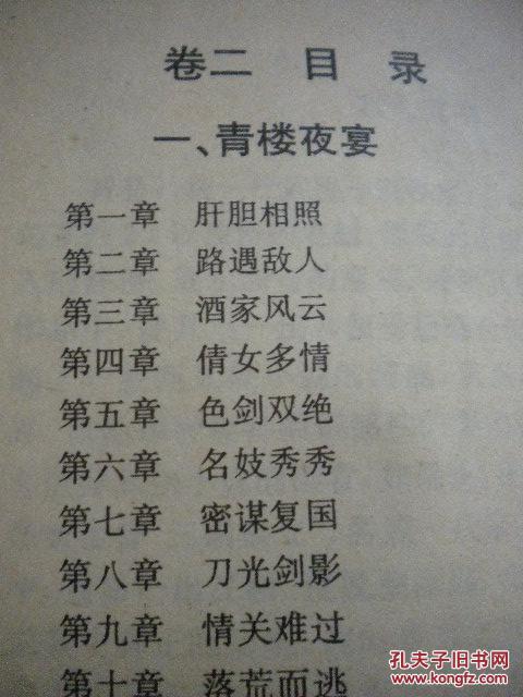 黄易《鹰刀传说》广西民族出版社 异侠系列 覆雨翻云卷二 1版1印8品