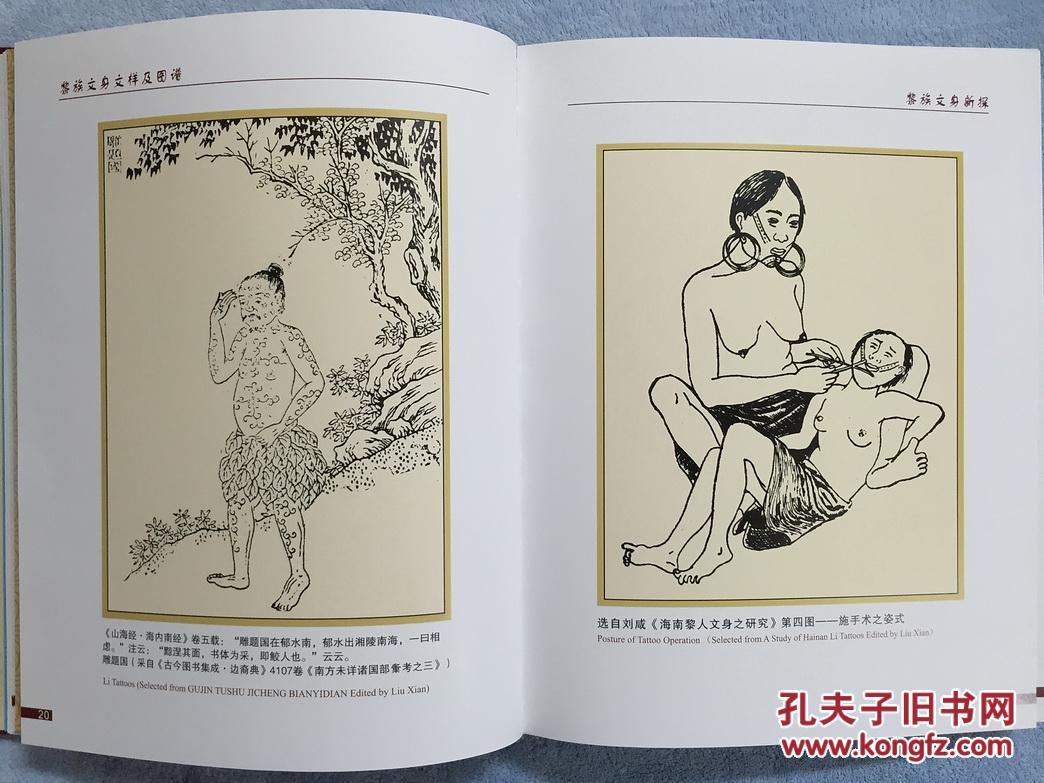 黎族文身新探(精装+书衣)图片
