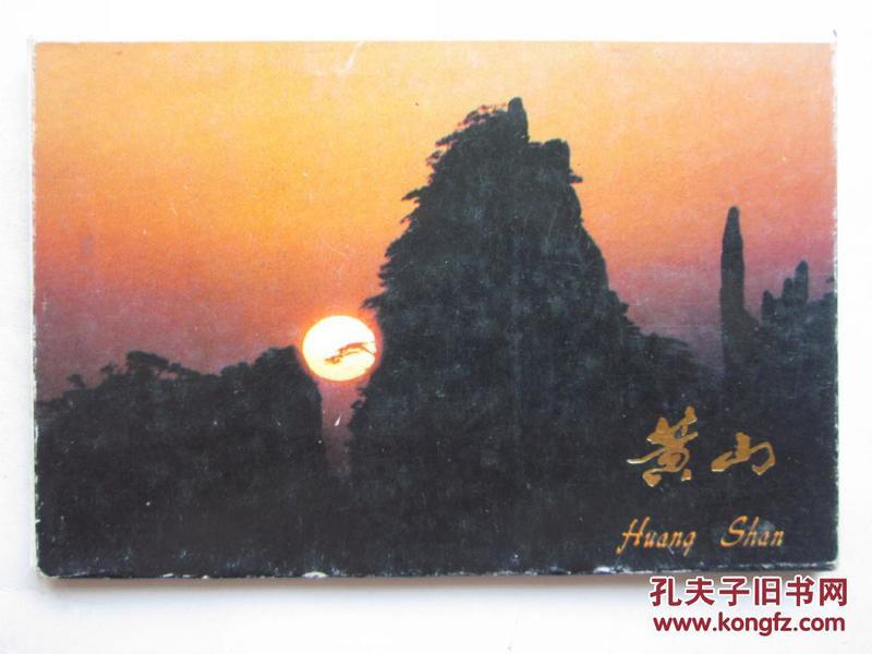 黄山明信片