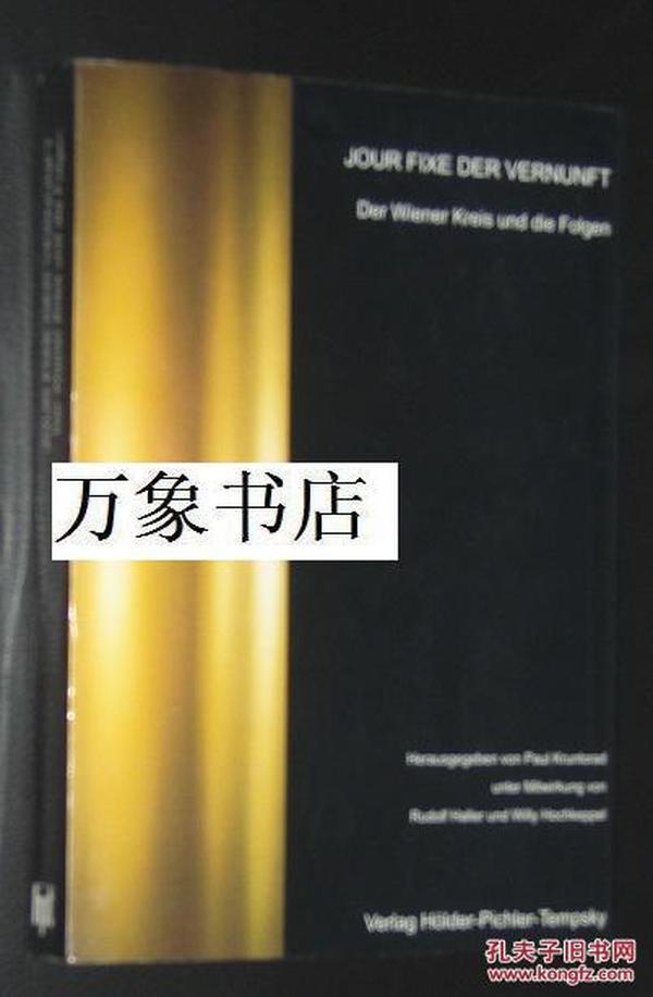 Jour Fixe der Vernunft,  der Wiener Kreis und die Folgen  维也纳学派研究论文集   德文原版  一版一印 私藏如新
