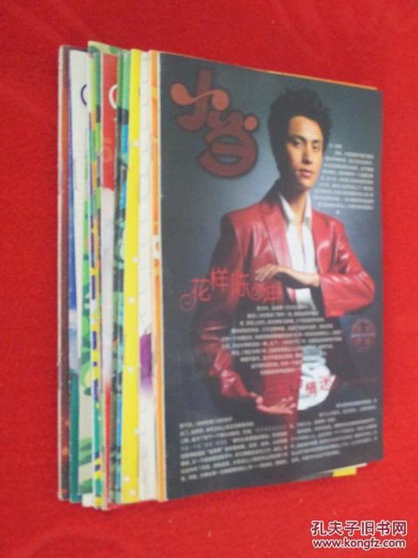 小当——当代歌坛 32开副册    共21本合售  详见描述
