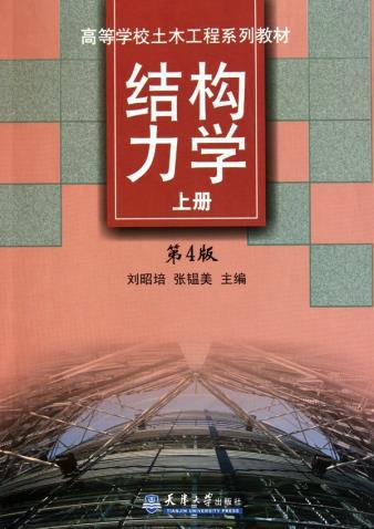 正版旧书 结构力学(上)(第4版) 刘昭培 天津大学