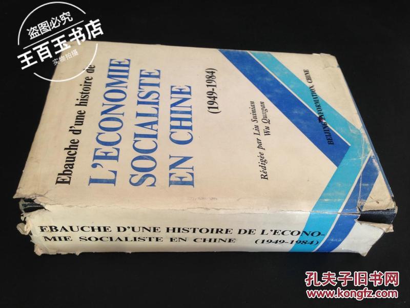 EBAUCHE DUNE HISTOIRE DE LECONO-MIE SOCIALISTE EN CHINE(1949=1984)法文原版:空白的历史——中国社会主义经济的