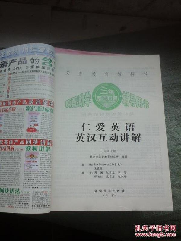 书 仁爱英语 英汉互动讲解 七年级 上册