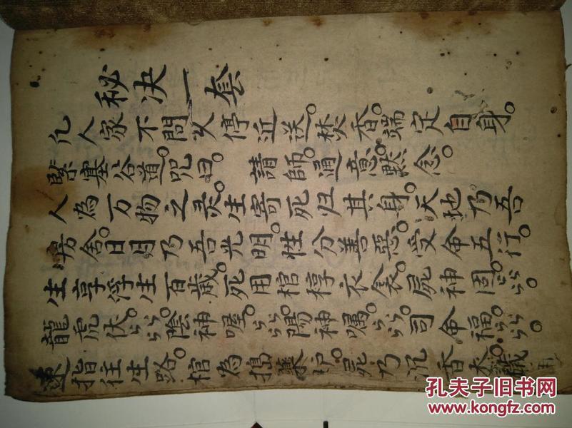 329232符咒秘本,嘉庆六年手抄本,符法众多,非常罕见几乎每页都有符咒