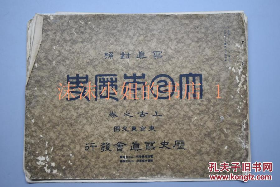 侵华史料《历史写真》 1915年8月 大正四年  介绍了日本上古历史  天照大神  大国主神  建国的神勅   神武帝以后八代  崇神天皇的伟绩  四道将军的派遣  日本名画 日本名胜图片等
