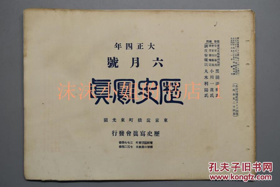 侵华史料《历史写真》 1915年6月 大正四年 北京的城阳门  北京的中华门 北京城内大和殿 青岛的起工式  青岛的大圆游会  日本名画 日本名胜图片等
