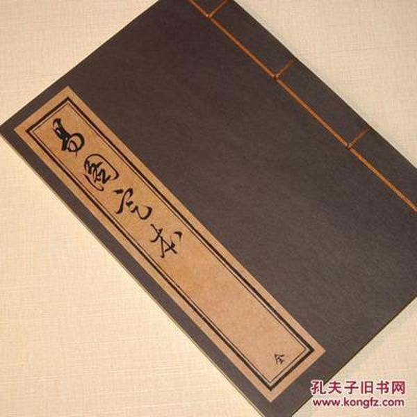 易图定本 已经类古籍 古本影印 手工线装 全一册
