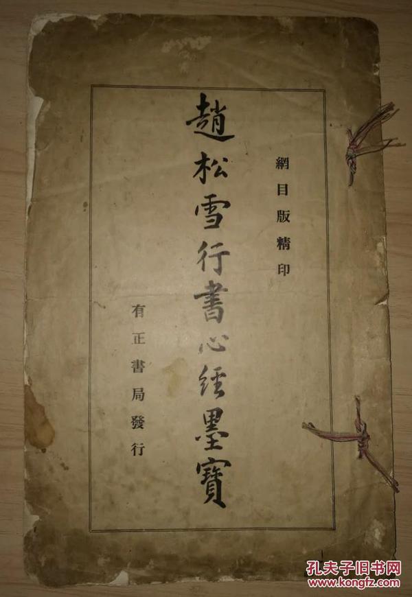 民国字帖:赵孟頫·赵松雪行书心经墨宝